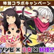 KADOKAWA、『感染×少女』がマイネットゲームスの『妖怪百姫たん!』とのコラボイベントを実施 ガチャにはコラボ限定キャラ「犬神」が登場