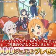 Cygames、『プリンセスコネクト!Re:Dive』でアニメ視聴への感謝を込めて全ユーザーに「ジュエル5000個」を配布