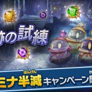 任天堂とCygames、『ドラガリアロスト』で「遺跡の試練」スタミナ半減キャンペーンを開始!