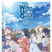 「Wake Up, Girls!」新作が制作決定、17年TVアニメとして放送! 監督は板垣伸氏、キャラデザは菅原美幸氏 新キャラの声優オーディションも
