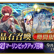 FGO PROJECT、『Fate/Grand Order』で「【日曜限定】マーリンピックアップ召喚」を明日(9月1日)00:00より開催!