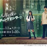 アカツキ、『八月のシンデレラナイン』が原案のオリジナルTVドラマ「八月は夜のバッティングセンターで。」を7月7日より放送