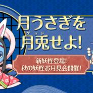 ガンホー、『妖怪ウォッチ ワールド』で季節イベント「秋の妖怪お月見会」を期間限定で開始!