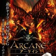 ガーラ、『アーケイン』が英語版と日本語版累計で50万DLを達成!