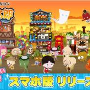 フジゲームス、スマホ版『ゲゲゲの鬼太郎 妖怪横丁』を「mixi」で提供開始! 新規登録で1万円分相当の豪華アイテムをプレゼント!