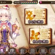 藤商事とエディア、新作アプリ『マギアコネクト』iOS版をリリース…最大4人によるマルチプレイが楽しめるリアルタイムRPG