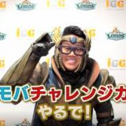 IGG、『ロードモバイル』でよしもと若手芸人4組が1ヶ月間ギルドマスターとなり総合力を競う「ローモバチャレンジカップ」を開催