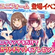 アカツキ、『シンデレライレブン』でサッカー日本代表ユニフォームが登場するイベント「特別合同強化合宿!」を開催