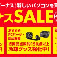 ユニットコム、7月31日まで期間限定セールを開催 GTX1060搭載のPCなども対象に