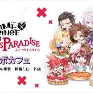 NHN PlayArt、『DAME×PRINCE』が「スイーツパラダイス」大阪・天王寺、東京・新宿店とのコラボを決定