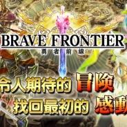 エイリムとgumi、iOSアプリ版『ブレイブ フロンティア』を台湾・香港・マカオでリリース