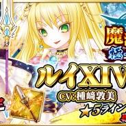 アクロディア、『魔法陣少女 ノブナガサーガ』に新キャラクター「ルイXIV(CV:種﨑敦美)」を実装 サイン色紙が当たるプレゼントキャンペーンを実施