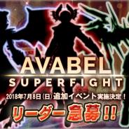 アソビモ、500万円相当のASOBI COINが賞品の『アヴァベルオンライン』ゲーム大会「AVABEL SUPER FIGHT!!」の追加開催及び同大会チームリーダー募集を発表