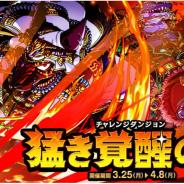 アソビズム、『ドラゴンポーカー』で復刻チャレンジダンジョン「猛き覚醒の刃」を開催!