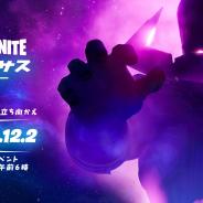 EPIC GAMES、『フォートナイト』でギャラクタスとの決戦イベント決定! 12月2日朝6時の一度限り