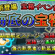 プレイネクストジャパン、『ポケットキングダム』で宝箱イベント第1弾「海底の宝物」編を開始 素材を集めて、強力新勇者や新装備をGET!