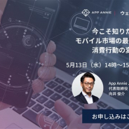 App Annie、ウェブセミナー「ウィズコロナ時代、今こそ知りたいモバイル市場の最新動向と消費行動の変化」を5月13日に開催