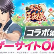 コロプラ、『白猫テニス』×「新テニスの王子様」コラボ第2弾を10月15日より開催決定! ティザーサイトとPVを公開!