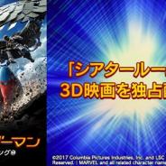 【PSVR】『シアタールーム VR』β版で『スパイダーマン:ホームカミング(吹替版)』など3タイトルを有料配信へ