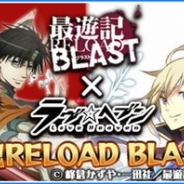 アンビション、『ラヴヘブン』でTVアニメ「最遊記RELOAD BLAST」とのコラボ限定ガチャ総集編を開始