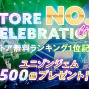 アカツキ、欅坂46・日向坂46応援音楽アプリ『ユニゾンエアー』でユニゾンジェム500個をプレゼント ストア無料ランキング1位の獲得記念として