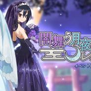 クローバーラボと日本一ソフト、『魔界ウォーズ』でブライダル衣装のツクヨミ&闇アサギが登場!