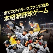 カラーズエンターテインメント、『猛虎伝説2015』iOS版をリリース、記念に現役時代の和田豊選手が獲得できるイベントを開催