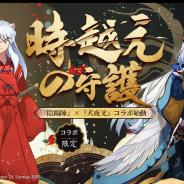 NetEase Games、『陰陽師』で『犬夜叉』コラボを7月18日より開催! 犬夜叉と殺生丸が限定キャラとして登場