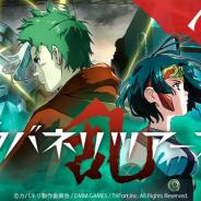 DMM GAMESとトライフォート、『甲鉄城のカバネリ -乱-』が10日間で100万DL達成! 明日配信の特番で100万DLの報酬を発表!