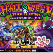 アソビズム、『ドラゴンポーカー』で新スペシャルダンジョン 「HALLOWEEN Trick or Destroy!」を開催!