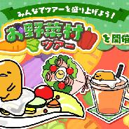 サイバーステップ、『さわって!ぐでたま』で新イベント「お野菜村ツアー」を開催!