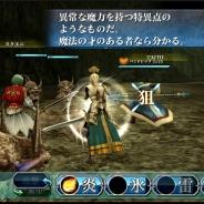スクエニとタイトー、『FFアギト』と『ウィズローグ』のコラボでSレア「カシナートの剣」やSR「エース」が手に入る