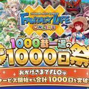 レベルファイブ、『ファンタジーライフ オンライン』で「1000載一遇の超豪華1000日祭!!」を開催! リリース1000日記念ウェルカム召喚が登場