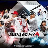 KONAMI、『プロ野球スピリッツA』で8月26日「パワプロの日」を記念した特別なスカウトを開催!