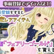 enish、ファッションゲーム『プラチナ☆ガール』をスマートフォン向け「Ameba」に配信へ 事前登録キャンペーンを実施中!