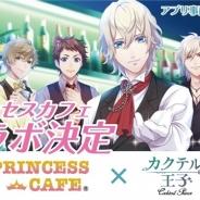 ギークス、『カクテル王子』4月8日より「プリンセスカフェ」とのコラボが決定! カフェ限定グッズの販売やコースターをプレゼント