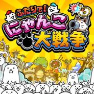 ポノス、『にゃんこ大戦争』の家庭用ゲームソフト第2弾『ふたりで!にゃんこ大戦争』を Nintendo Switch向けに発売決定!
