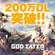 バンナム、『ゴッドイーター レゾナントオプス』が200万DLを突破!…記念キャンペーン第1弾と第2弾を開催 PV第2弾も公開!