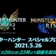 カプコン、「モンスターハンター スペシャルプログラム 2021.5.26」を5月26日23時より配信決定! 最新ゲーム情報をお届け!