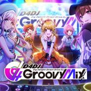 ブシロード、『D4DJ Groovy Mix』がver1.3.3を本日リリース 12月4日12時頃に強制アップデートを実施