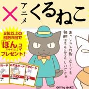 KADOKAWA、『いただきストリート for au』でアニメ「くるねこ」とのコラボレーションイベントを開始