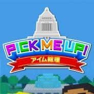 H2インタラクティブ、選挙キャンペーンシミュレーション『Pick Me Up! ~アイム総理~』のAndroid版を配信開始 iOS版もまもなく公開予定