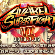 アソビモ、『アヴァベルオンライン』ゲーム大会「AVABEL SUPER FIGHT!!」の第6回大会を29日に開催決定 ルールは「タイムアタック」を採用