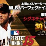 ゲームヴィルジャパン、『MLBパーフェクトイニング15』の4月中旬配信開始を発表 ゲーム内アイテムがもらえる事前登録キャンペーンを開催