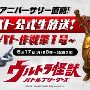 バンナム、『ウルトラ怪獣バトルブリーダーズ』にて公式生放送を6月17日20時から開始!! 開発の裏話、ハーフアニバーサリーの最新情報をお届け!!