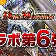 ガンホー、『パズル&ドラゴンズ』で人気トレーディングカードゲーム「デュエル・マスターズ」とのコラボ第6弾を6月18日より開催!