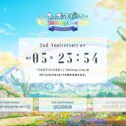 KLabとブロッコリー、「うたの☆プリンスさまっ♪ Shining Live 2nd Anniversary」を28日より実施!