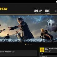 【TGS2016】スクエニ、東京ゲームショウ2016 特設サイトを本日オープン オンラインストリーミングチャンネルで2つのライブコンテンツも実施