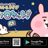 スタジオフェイク、パズルゲーム『カナヘイの小動物 ピスケ&うさぎ とんでけロケット!』のグランドオープン版を配信開始