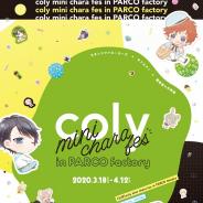 3月18日より開催予定だった「coly mini chara fes in PARCO factory」が延期に
